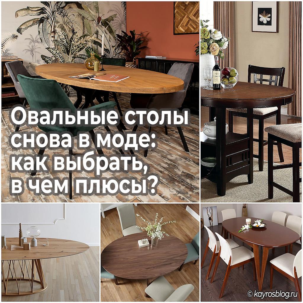 Овальные столы снова в моде: как выбрать, в чем плюсы?