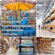 Сколько стоят услуги мерчендайзинга в строительных и DIY-сетях