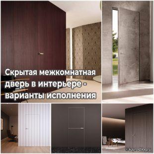 Скрытая межкомнатная дверь в интерьере - варианты исполнения