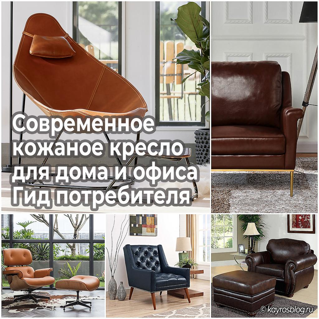 Современное кожаное кресло для дома и офиса. Гид потребителя
