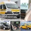 Такси-микроавтобус - лучший вариант для путешествия компанией