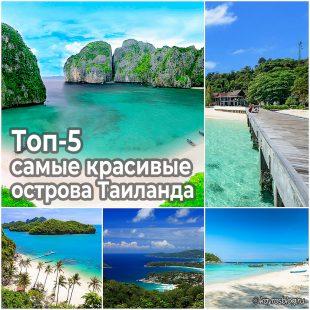 Топ-5 самые красивые острова Таиланда