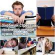 Учебный стресс - проблема с которой нужно бороться