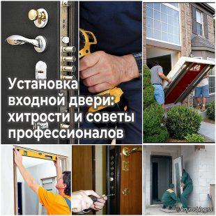Установка входной двери: хитрости и советы профессионалов
