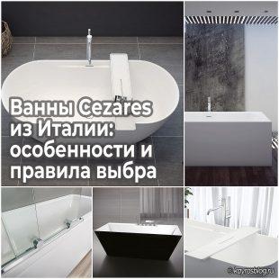 Ванны Cezares из Италии особенности и правила выбра