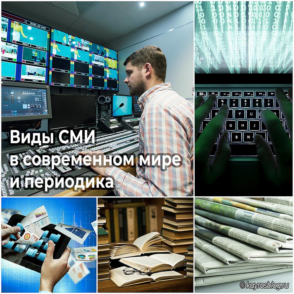 Виды СМИ в современном мире и периодика