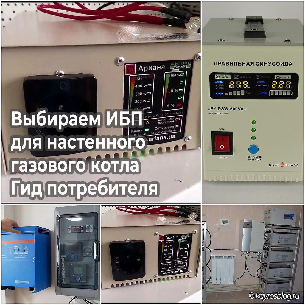 Выбираем ИБП для настенного газового котла - Гид потребителя