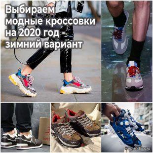 Выбираем модные кроссовки на 2020 год - зимний вариант