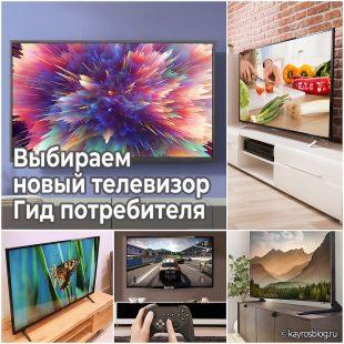 Выбираем новый телевизор - Гид потребителя