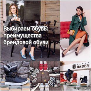 Выбираем обувь преимущества брендовой обуви