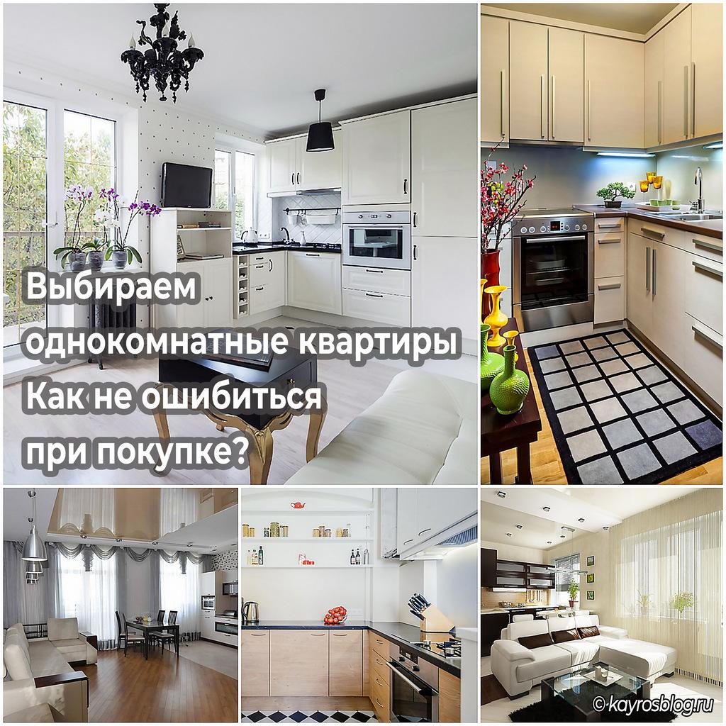 Выбираем-однокомнатные-квартиры---Как-не-ошибиться-при-покупке