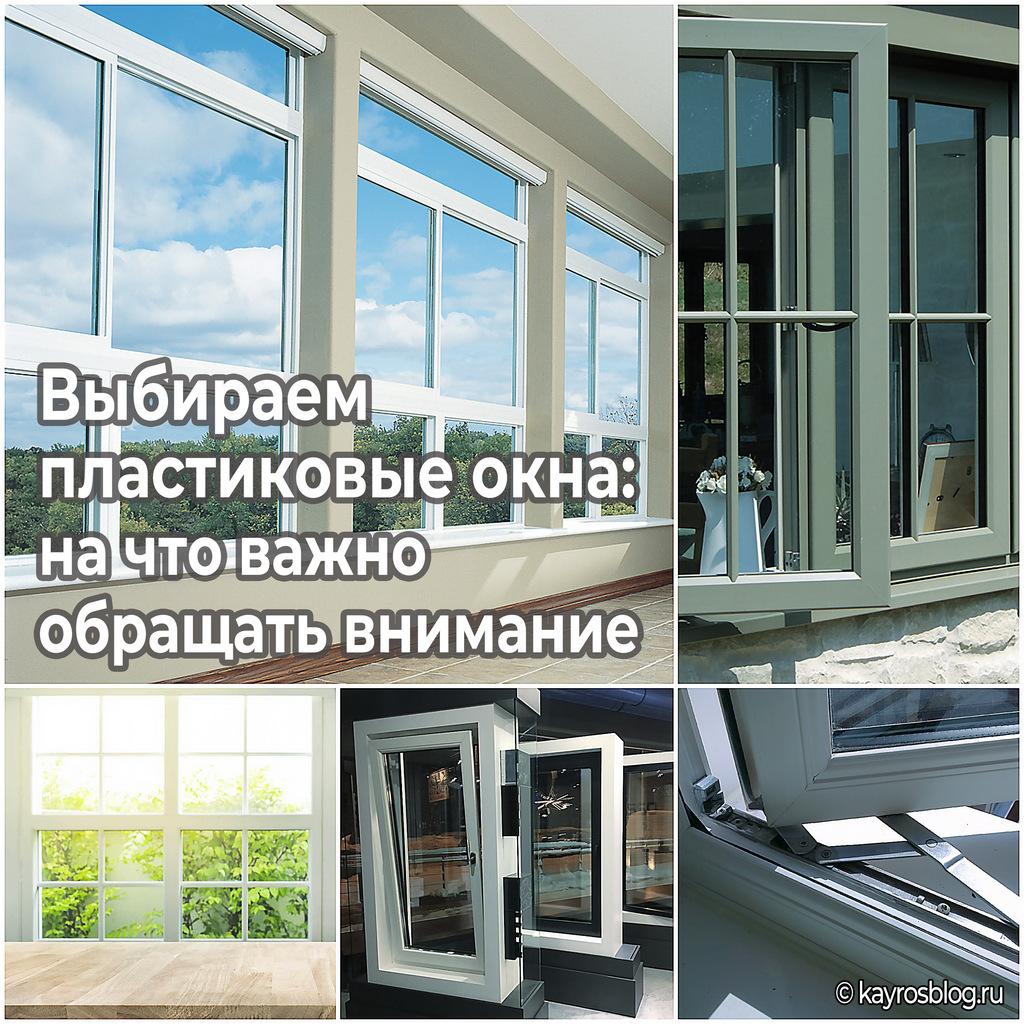 Выбираем пластиковые окна на что важно обращать внимание