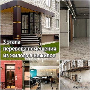 3 этапа перевода помещения из жилого в нежилое