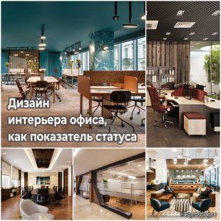 Дизайн интерьера офиса, как показатель статуса