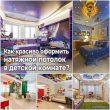Как красиво оформить натяжной потолок в детской комнате
