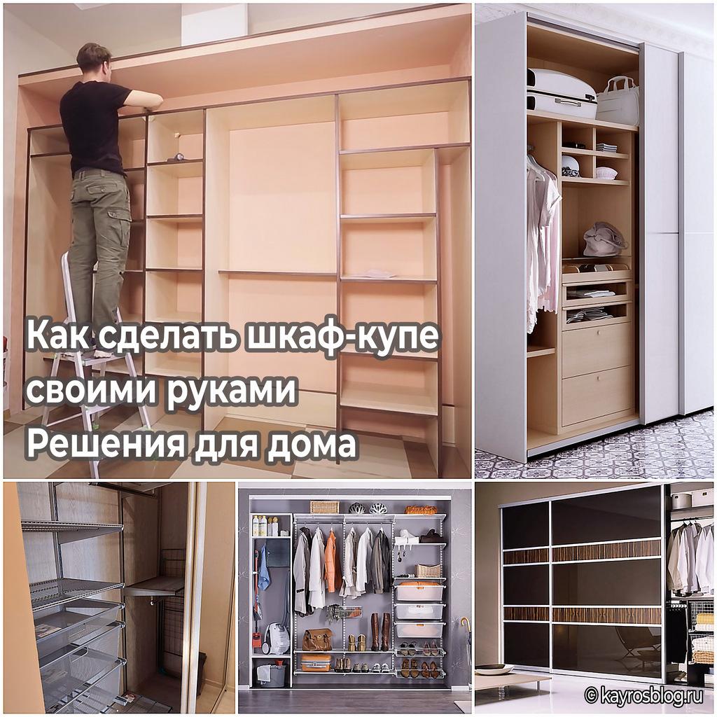 Как сделать шкаф купе своими руками - решения для дома
