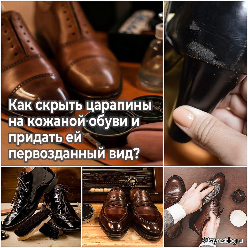 Как скрыть царапины на кожаной обуви и придать ей первозданный вид