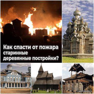 Как спасти от пожара старинные деревянные постройки?