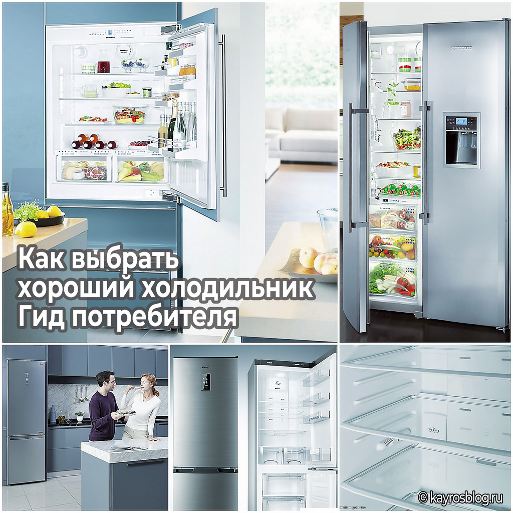 Как выбрать хороший холодильник - Гид потребителя
