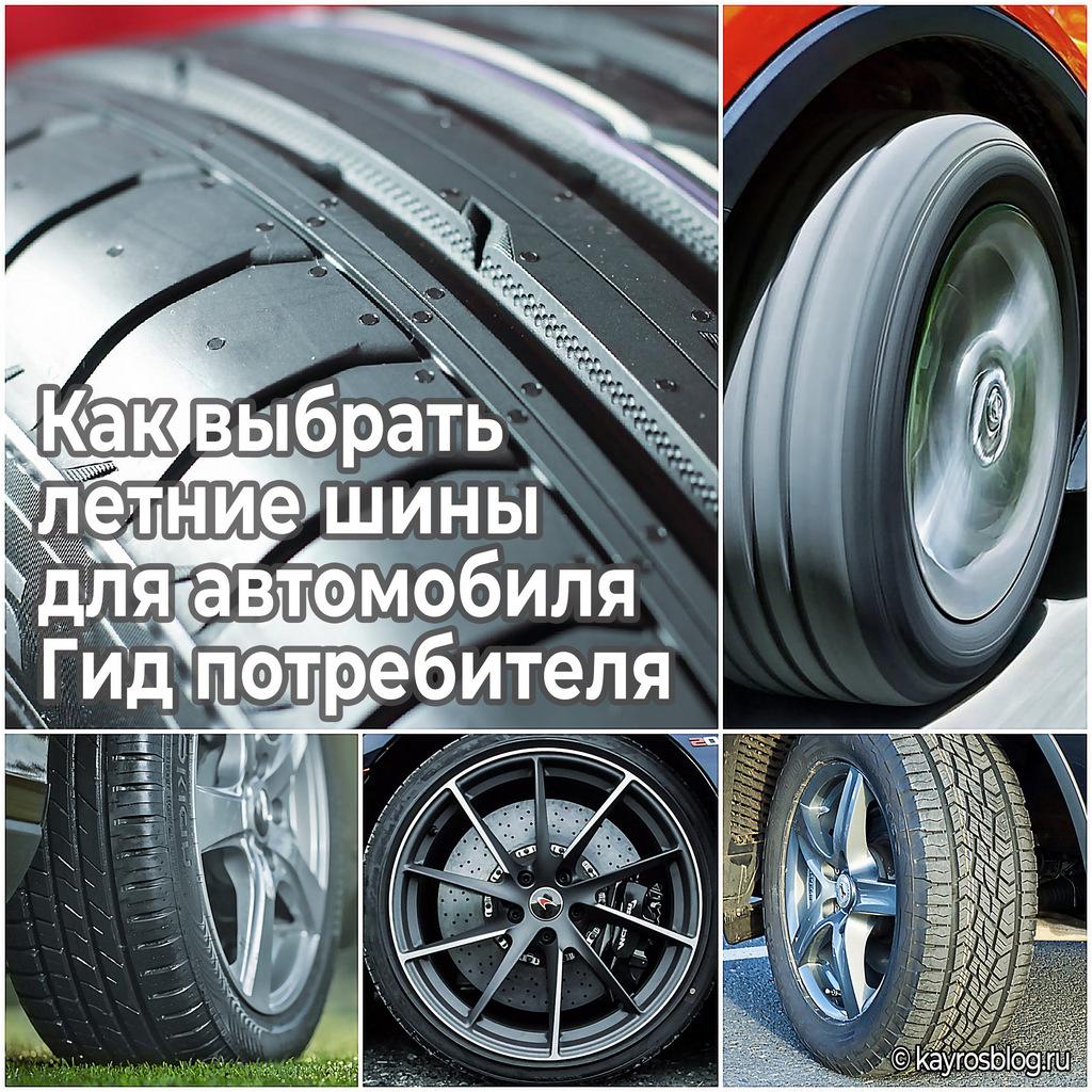 Как выбрать летние шины для автомобиля - Гид потребителя