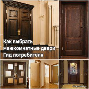 Как выбрать межкомнатные двери - Гид потребителя
