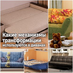 Какие механизмы трансформации используются в диванах
