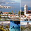 Канарские острова – восхитительное место для путешественников