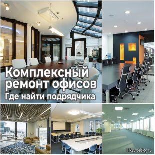 Комплексный ремонт офисов - где найти подрядчика