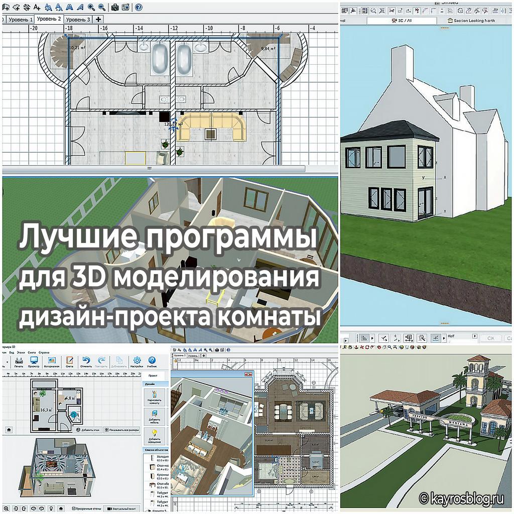 Лучшие программы для 3D моделирования дизайн-проекта комнаты