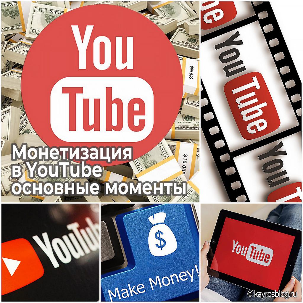 Монетизация в YouTube - основные моменты