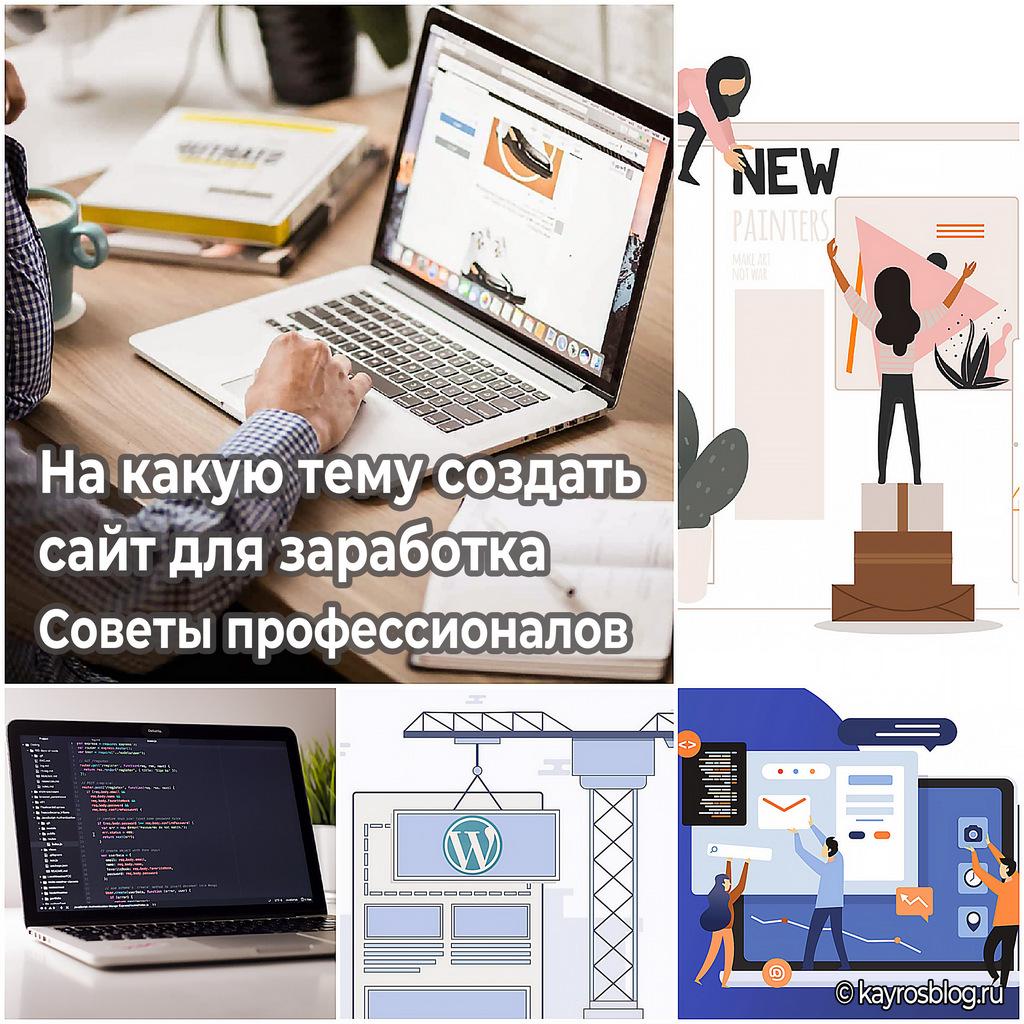 На какую тему создать сайт для заработка - Советы профессионалов