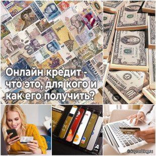 Онлайн кредит - что это, для кого и как его получить