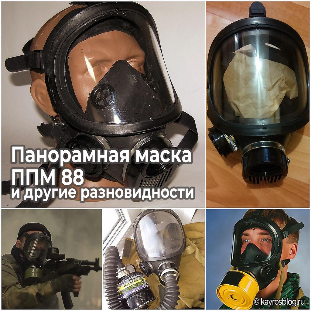 Панорамная маска ППМ 88 и другие разновидности