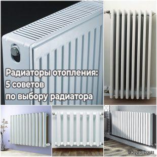 Радиаторы отопления: 5 советов по выбору радиатора