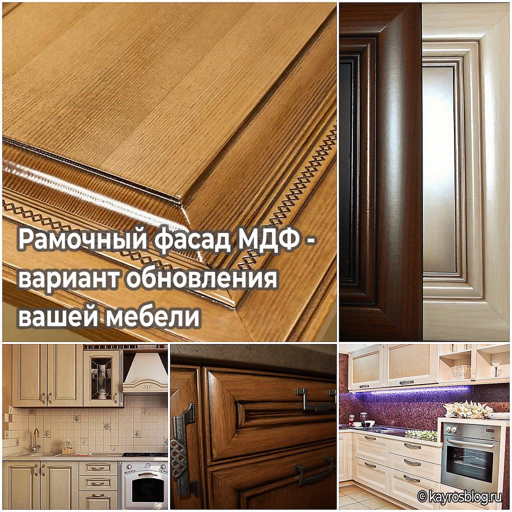 Рамочный фасад МДФ - вариант обновления вашей мебели