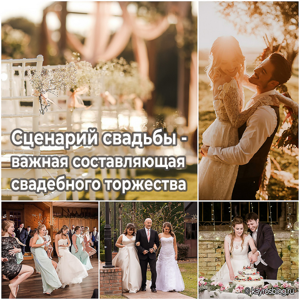 Сценарий свадьбы - важная составляющая свадебного торжества