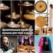 Целительные свойства музыки для тела и души