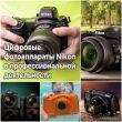 Цифровые фотоаппараты Nikon в профессиональной деятельности