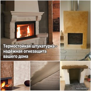 Термостойкая штукатурка - надёжная огнезащита вашего дома