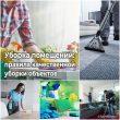 Уборка помещений правила качественной уборки объектов
