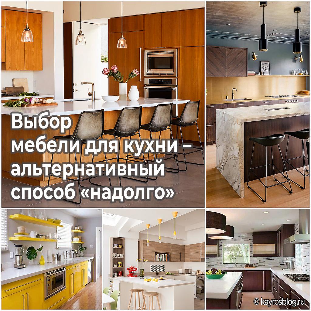 Выбор мебели для кухни – альтернативный способ «надолго»