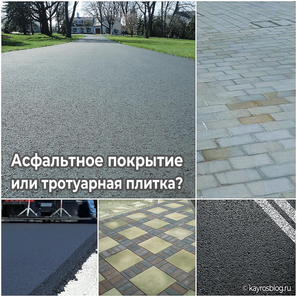 Асфальтное покрытие или тротуарная плитка