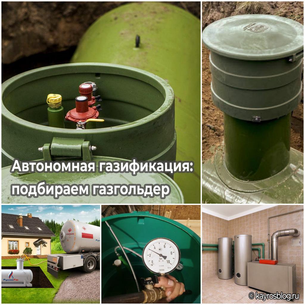 Автономная газификация: подбираем газгольдер