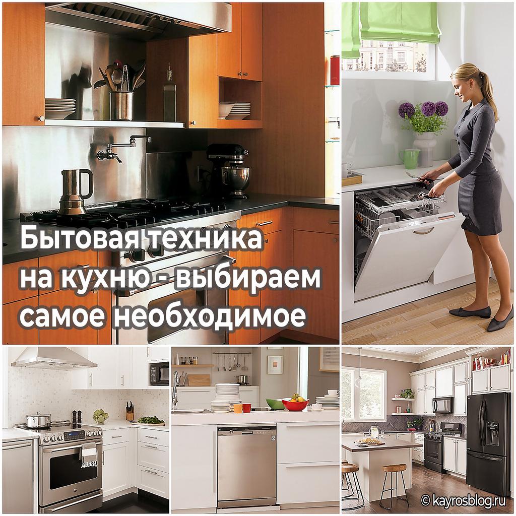 Бытовая техника на кухню - выбираем самое необходимое