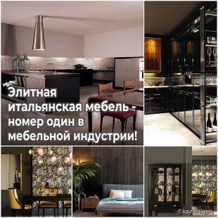 Элитная итальянская мебель - номер один в мебельной индустрии!