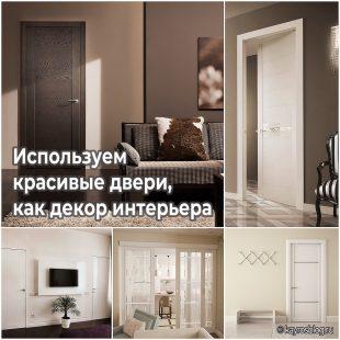 Используем красивые двери, как декор интерьера