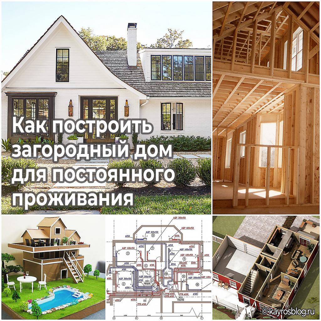 Как построить загородный дом для постоянного проживания