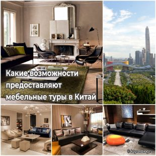 Какие возможности предоставляют мебельные туры в Китай
