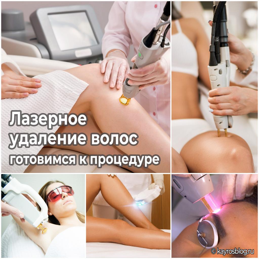Лазерное удаление волос - готовимся к процедуре