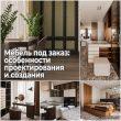 Мебель под заказ: особенности проектирования и создания